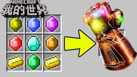 电玩幸运方块:宇宙至尊灭霸拳套时间宝石