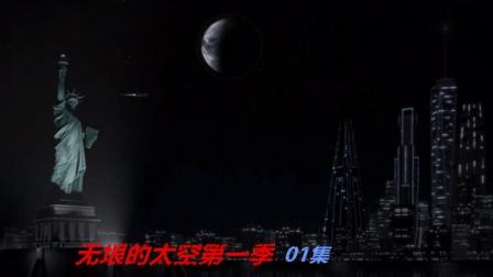 豆瓣9.6高分的科幻美剧, 在未来空气和水是比金子还要珍贵的《无垠的太空》第一季01集