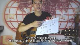 19课 吉他教学 认识连音圆滑线 学习连音技巧前的必学课