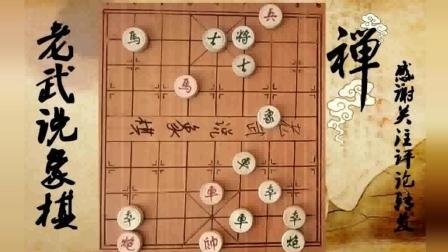 老武说象棋: 借帅威大胆占它花心, 使对方无棋可走