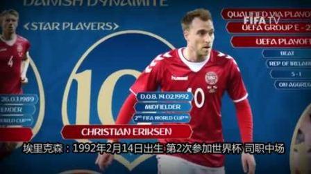 丹麦世界杯大数据:埃里克森掌舵 丹麦人盼再演童话
