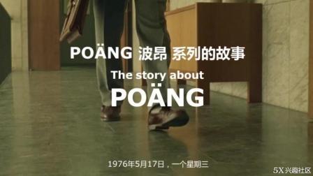 宜家波昻POANG是怎样被设计出来的