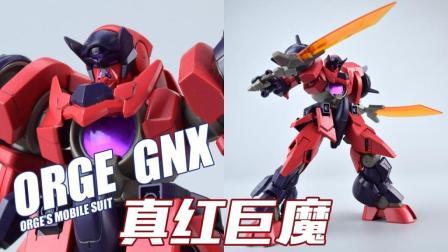 【评头论足】真红巨魔! 万代HGBD GNX 食人魔 高达模型介绍 高达创形者