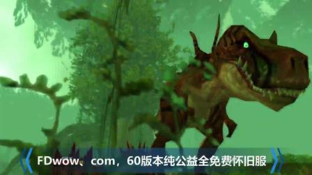 魔兽世界环形山小号杀手, 你被这恐怖的魔暴龙杀过么?