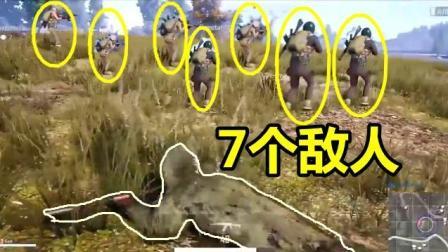 绝地求生: 7个敌人站在不同的位置, 我扔一颗手雷, 意外的吃鸡了
