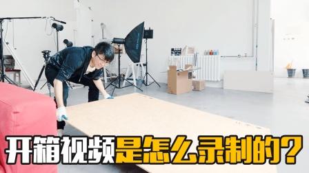 小九录制开箱视频大公开!