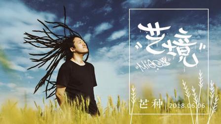 北京六环内仅有的一片麦田,他想把它画在你的心里。