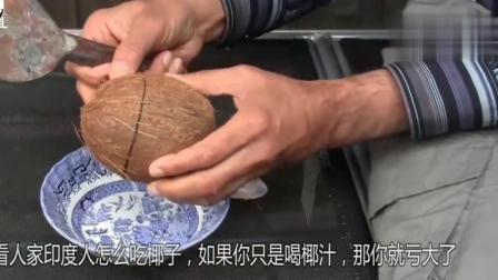 看看人家印度人怎么吃椰子, 如果你只是喝椰汁, 那你就亏大了!