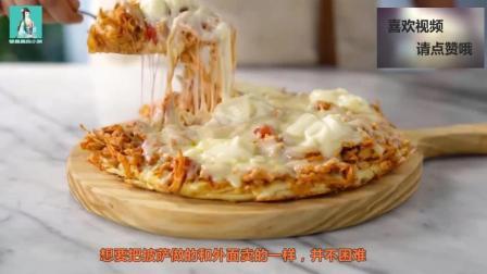 不用烤箱也能做出披萨, 做法超简单, 家里孩子特别爱吃!