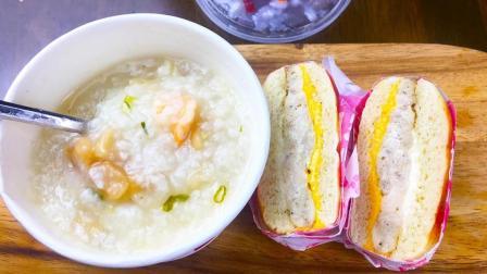 【13.5元的肯德基早餐新品试吃】潮汕干贝大虾粥&芝士鸡肉帕尼尼
