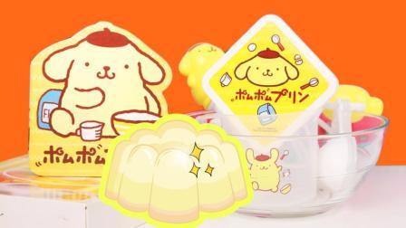 趣盒子玩具 第一季 可爱布丁狗主题布丁工具制作超大食玩布丁