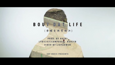 Bout' Dat Life (登楼自饮赏枯江)-Ranzer[MV]