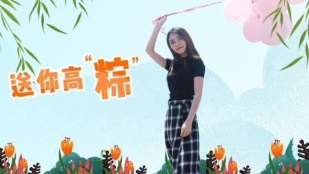 """办公室小野 第一季:办公室小野做""""高粽"""" 今年高考的同学 祝你们都能高中        9.3"""