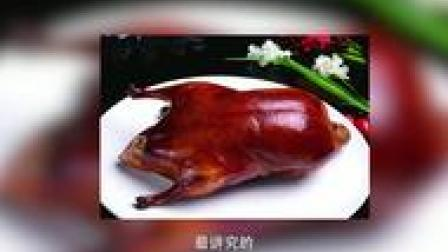 马未都:北京烤鸭为什么这么好吃?