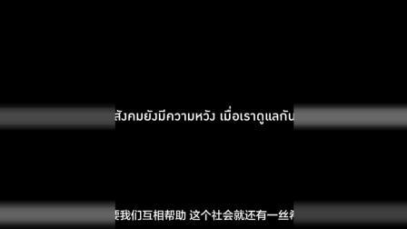 泰国公益广告, 你会理解别人吗