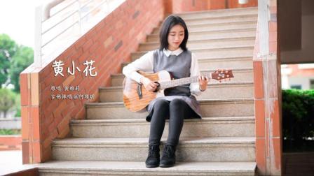 何璟昕 吉他弹唱《黄小花》Dona D26E