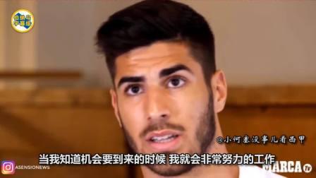 阿森西奥:仍很吃惊齐祖辞职 小时候很喜欢看他比赛