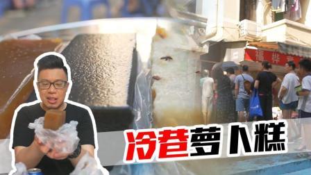 广州︱三次探访冷巷里的无名小店, 最后一次才总算如愿以偿的吃到!
