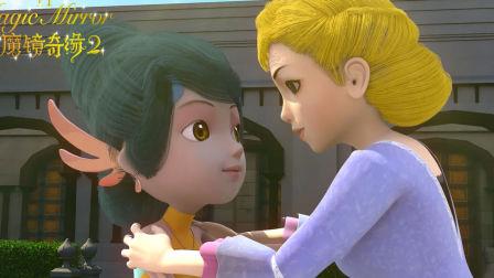 国产动画又辣眼睛!《魔镜奇缘2》把小朋友吓哭了!