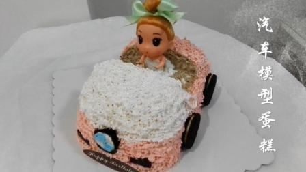 给小朋友做个萌嘟嘟的汽车蛋糕吧, 只要一块蛋糕胚就可以搞定!