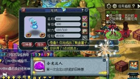 梦幻西游: 老王合出1600满攻资12技能童子, 又一只体系宝宝诞生!
