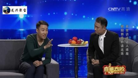 二郭头:郭阳郭亮爆笑小品《非常访谈2》,话里话外都是笑料!