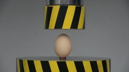 把鸡蛋放在液压机下面, 启动开关, 鸡蛋能坚持几秒? 一起见识下!