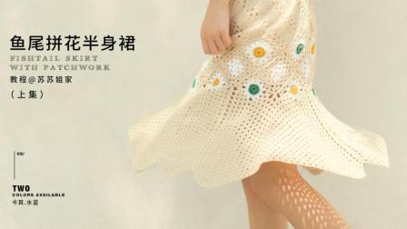 【A470_上集】苏苏姐家_钩针鱼尾拼花半身裙怎么织毛线编织法