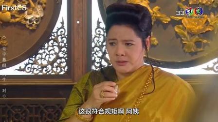 《天生一对》女主在发间夹鲜花, 夫人生气大怒, 原来泰国在古代夹鲜花有这样的含义