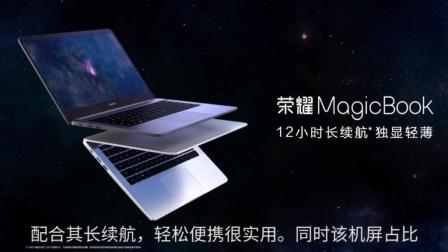 荣耀MagicBook 锐龙版笔记本正式发布 性价比王者归来