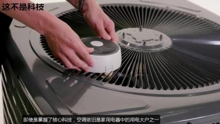 给空调装上这个小盒子, 就能够节省30%的电力, 看了真想装一个