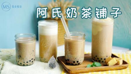 曼食慢语 2018 阿氏奶茶铺正式开张 珍珠仙草野米奶盖要加吗?