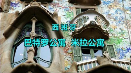 巴特罗公寓 米拉公寓