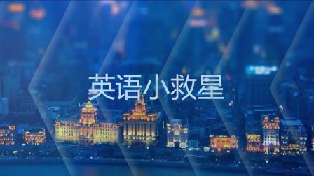 """英语小救星:did不能读成""""弟的"""",李跃彭老师讲正确读音"""