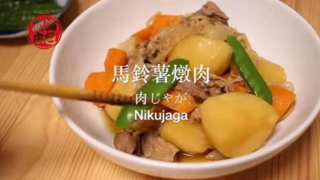 日式马铃薯炖肉 大厨养成记 日本料理系列