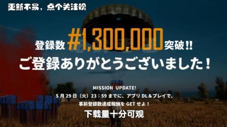刺激战场: 日本玩家不爱吃鸡? 这组数据告诉你真相!