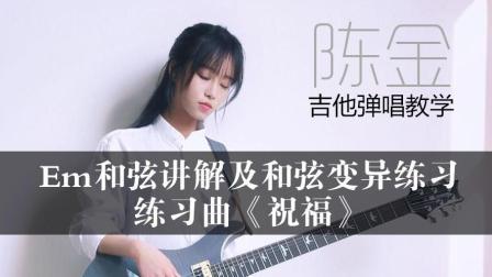 金子吉他弹唱教学 第三课 Em和弦讲解及和弦变异练习 练习曲《祝福》