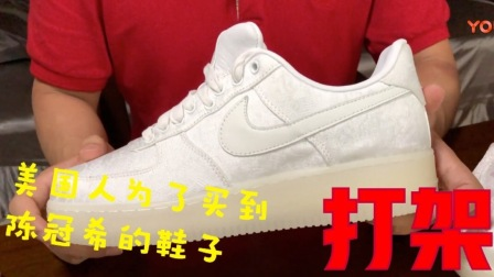 "Nike Air Force 1 x CLOT 空军一号联名""白丝绸""开箱"