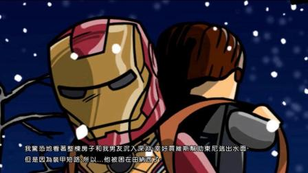 钢铁侠与绝境病毒-《乐高漫威复仇者联盟》第20期(小剑解说)