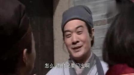 87红楼梦贾雨村夸英莲眉间胭脂记是福相, 可香菱一生受