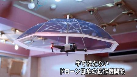 日本人发明无人机雨伞, 自动跟踪解放双手, 网友: 靠谱吗?