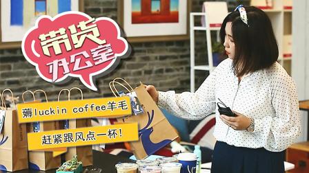 【带货办公室】薅luckin coffee羊毛!还不赶紧跟风点一杯?