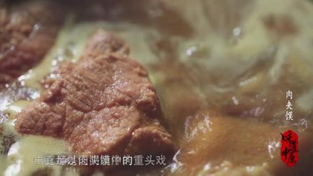河南三门峡灵宝这次要火, 这对深夜卖肉夹馍夫妻被央视纪录片报道!
