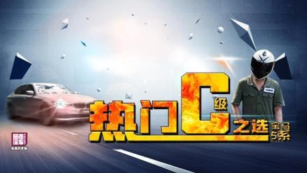 【暴走汽车】热门C级轿车宝马5系的独门绝技居然不是操控 Beta1.128