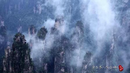 航拍: 张家界天子山, 迷雾飘飘犹如仙境一般!