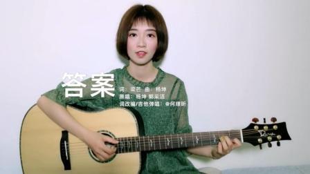《答案》粤语版 何璟昕填词/吉他弹唱 Dona Y41
