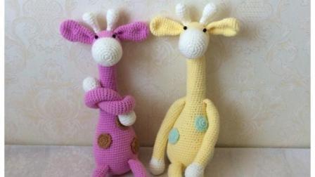 【金贝贝手工坊204辑】M79长颈鹿玩偶毛线钩针编织儿童玩具卡通玩偶新款花样