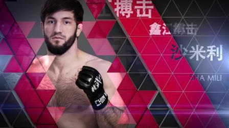 青格乐VS沙米利对决-精武门MMA总决赛