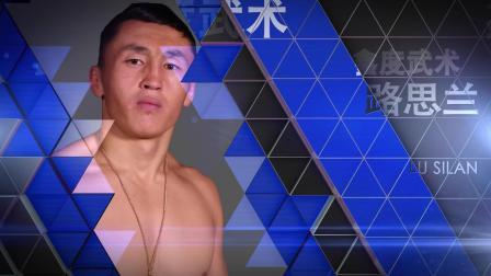 路思兰vs哈比提对决-精武门MMA总决赛