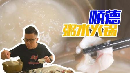 顺德︱顶着30多度的高温去吃粥水火锅, 还好我们不是唯一一个!